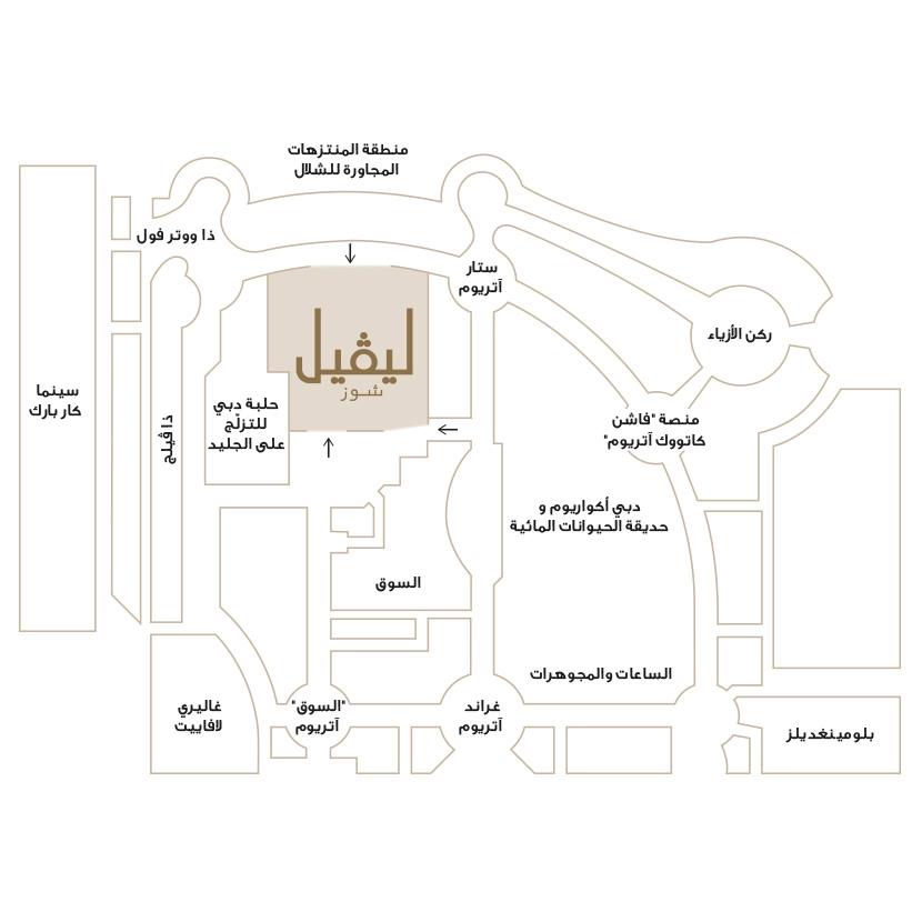 Level Dubai Mall